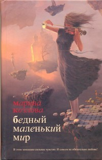 Бедный маленький мир обложка книги