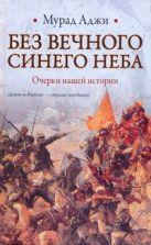 Аджи М. - Без Вечного Синего Неба' обложка книги