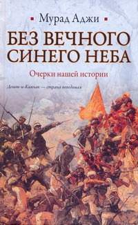 Аджи М. - Без Вечного Синего Неба обложка книги