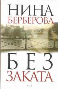 Без заката. [Дело Кравченко] Берберова Н.Н.