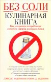 Андерсон Дэвид К. - Без соли. Кулинарная книга обложка книги