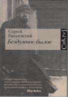 Гандлевский С.М. - Бездумное былое' обложка книги