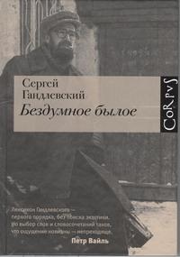 Гандлевский С.М. - Бездумное былое обложка книги