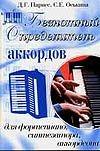 Парнес Д.Г. - Безнотный определитель аккордов для фортепиано, синтезатора, аккордеона' обложка книги