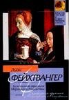 Фейхтвангер Л. - Безобразная герцогиня Маргарита Маульташ обложка книги