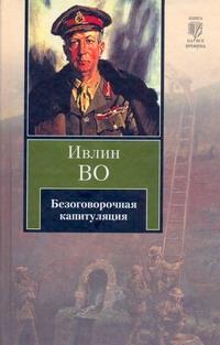 Во И. - Безоговорочная капитуляция обложка книги