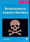 Логинов О.И. - Безопасность вашего бизнеса обложка книги