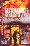 Голицын А.Н. - Безопасность жизнедеятельности обложка книги