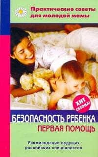 Безопасность ребенка обложка книги