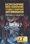 Балабанов В.И. - Безразборное восстановление трущихся соединений автомобиля обложка книги