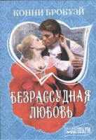 Брокуэй К. - Безрассудная любовь' обложка книги