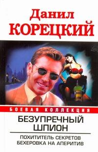 Корецкий Д.А. - Безупречный шпион: Похититель секретов; Бехеровка на аперитив обложка книги
