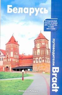 Робертс Найджел - Беларусь обложка книги