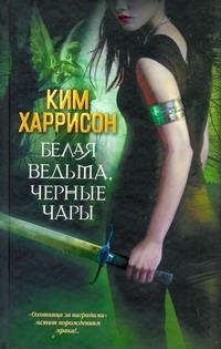 Харрисон Ким - Белая ведьма, черные чары обложка книги