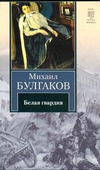 Белая гвардия обложка книги