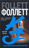 Фоллетт К. - Белая мгла обложка книги