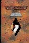 Голсуорси Д. - Белая обезьяна. Серебряная ложка обложка книги