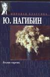 Нагибин Ю.М. - Белая сирень обложка книги