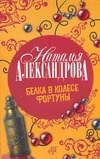 Александрова Наталья - Белка в колесе Фортуны обложка книги