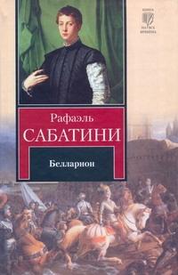 Белларион обложка книги