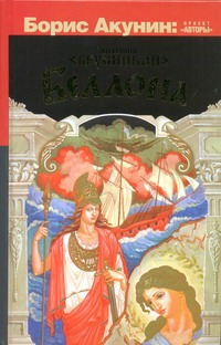 Акунин Б. - Беллона обложка книги