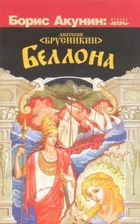 Беллона : роман Акунин Б.
