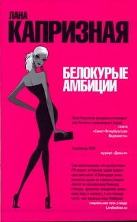 Капризная Лана - Белокурые амбиции обложка книги