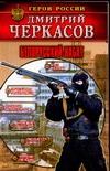 Черкасов Д. - Белорусский набат обложка книги