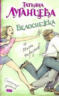 Луганцева Т.И. - Белоснежка и семь трупов обложка книги