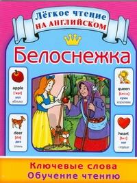 Коненкина Г. - Белоснежка. Ключевые слова. Обучение чтению = Snow White обложка книги