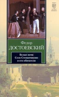 Белые ночи. Село Степанчиково и его обитатели Достоевский Ф. М.