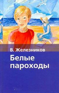 Белые пароходы Железников В.К.