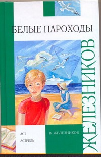 Железников В.К. - Белые пароходы обложка книги