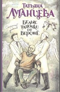 Луганцева Т.И. - Белые тапочки от Версаче обложка книги