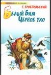 Троепольский Г.Н. - Белый Бим Черное ухо' обложка книги