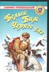 Троепольский Г.Н. - Белый Бим Черное ухо обложка книги
