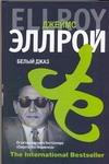 Эллрой Д. - Белый джаз обложка книги