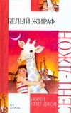Сент-Джон Лорен - Белый жираф обложка книги