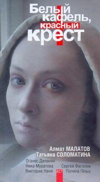 Белый кафель, красный крест Малатов А.В.