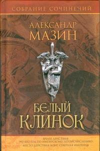 Мазин А.В. Белый клинок мазин а в спящий дракон