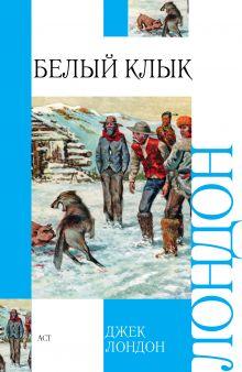 Белый клык; Зов предков обложка книги