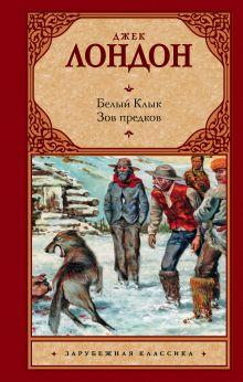 Лондон Д. - Белый Клык; Зов предков обложка книги