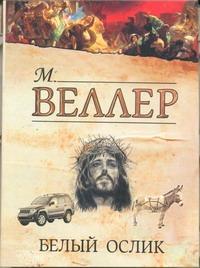 Веллер М.И. - Белый ослик обложка книги