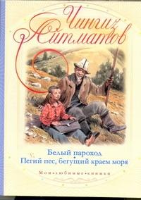 Айтматов Ч. - Белый пароход. Пегий пес, бегущий краем моря обложка книги