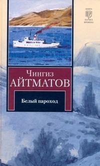 Белый пароход. Прощай, Гюльсары! обложка книги