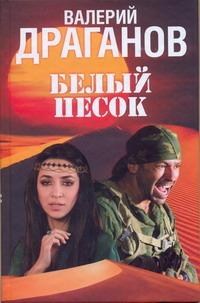 Драганов Валерий - Белый песок обложка книги