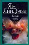 Линдблад Я. - Белый тапир и другие ручные животные. В краю гоацинов обложка книги