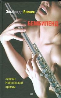 Елинек Эльфрида - Бембиленд обложка книги