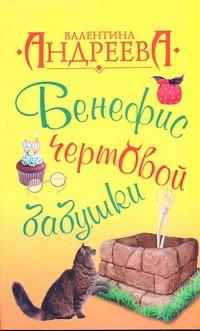 Бенефис чертовой бабушки Андреева В.А.
