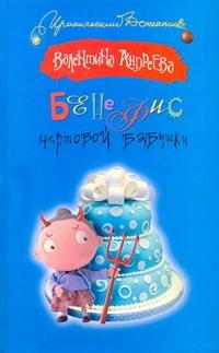 Андреева В.А. - Бенефис чертовой бабушки обложка книги